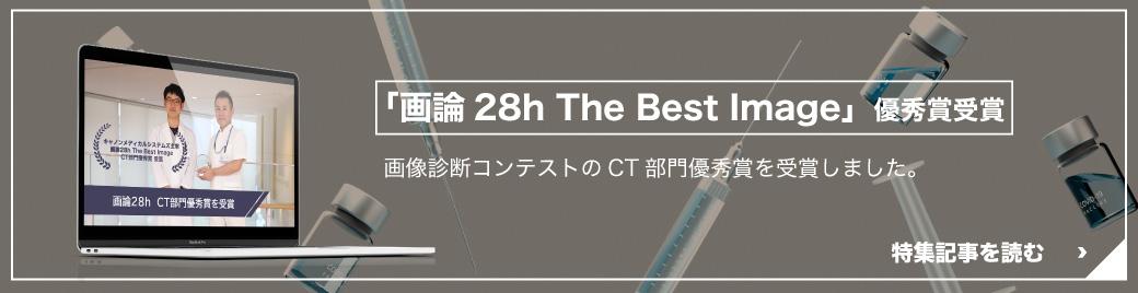 「画論28h The Best Image」優秀賞受賞 画像診断コンテストのCT部門優秀賞を受賞しました。