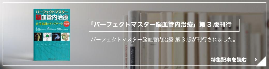 当科の中原一郎教授が編集および執筆を担当した 「パーフェクトマスター脳血管内治療 第3版 」がメジカルビュー社様より刊行されました。