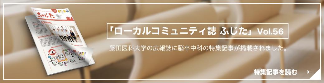 「ローカルコミュニティ誌 ふじた」Vol.56 藤田医科大学の広報誌に脳卒中科の特集記事が掲載されました。