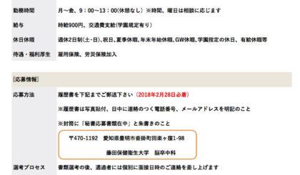 秘書募集(藤田保健衛生大学医学部 脳卒中科)