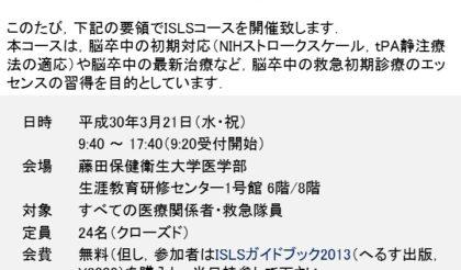 【開催終了】第3回愛知ISLSコース開催
