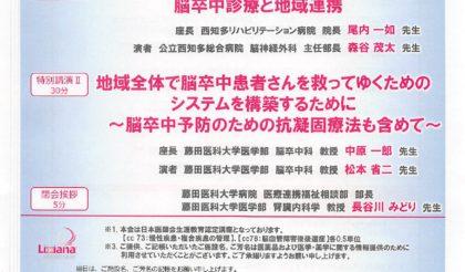 知多連携WEBカンファレンス