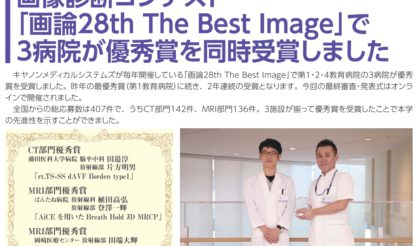 画像診断コンテストのCT部門優秀賞を受賞しました